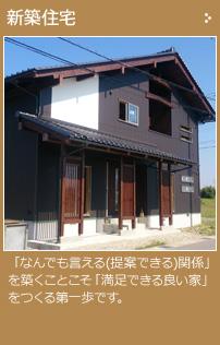 新築住宅 リフォーム