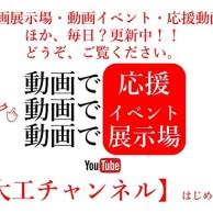 【大工チャンネル】
